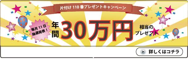 【ご依頼者さま限定企画】宮崎片付け110番毎月恒例キャンペーン実施中!