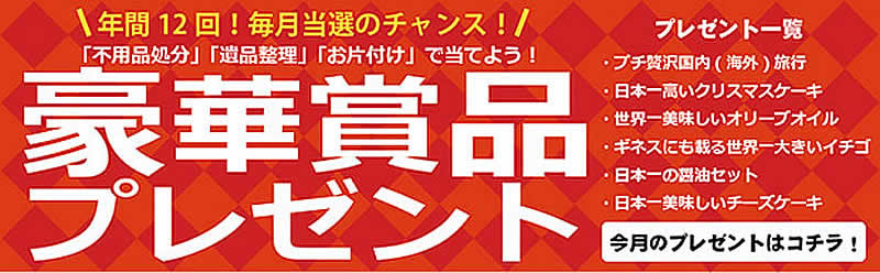 宮崎片付け110番「豪華賞品プレゼント」