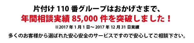 香川片付け110番は、グループトータル年間相談実績85000件を突破しました!多くのお客様から選ばれた安心安全のサービスですので安心してご相談下さい。