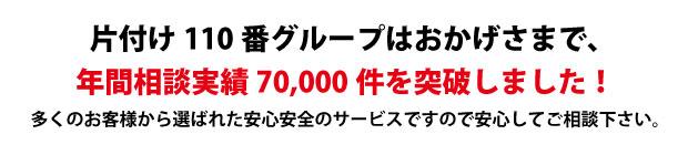 """""""宮崎片付け110番は、グループトータル年間相談実績70000件を突破しました!多くのお客様から選ばれた安心安全のサービスですので安心してご相談下さい。"""""""