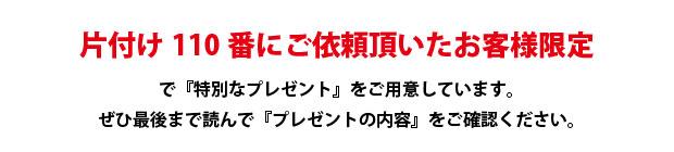 宮崎片付け110番にご依頼頂いたお客様限定で特別なプレゼントをご用意しています。ぜひ最後までお読みください。