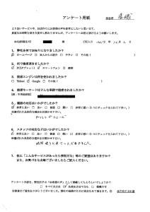 宮崎市にて不要ゴミの回収処分 お客様の声