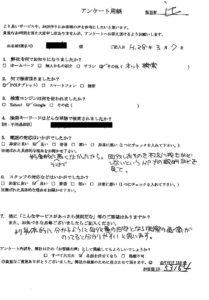 宮崎県延岡市にて廃品回収 お客様の声