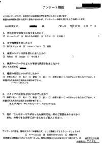 宮崎県西都市にて冷蔵庫の回収処分 お客様の声