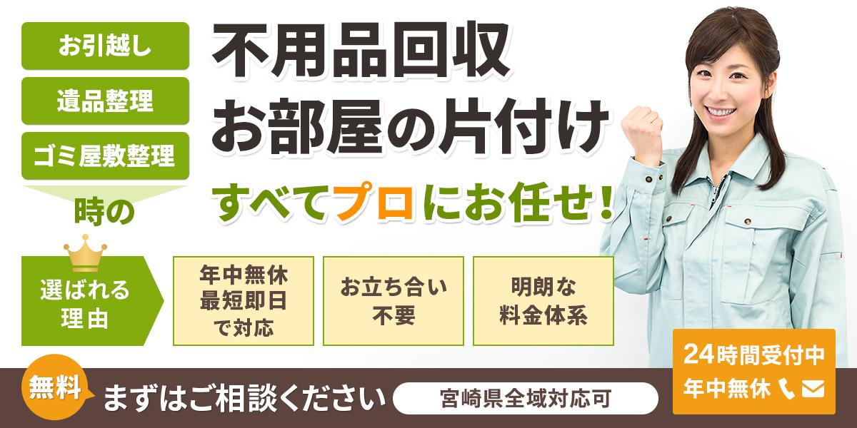 宮崎県の不用品回収はお任せ下さい「宮崎片付け110番」